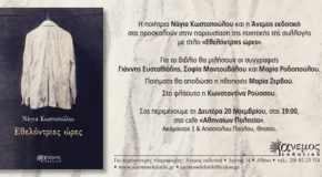 Εθελόντριες ώρες, Νάγια Κωστοπούλου, Παρουσίαση ποιητικής συλλογής   Αθηναίων Πολιτεία 20/11 στις 19:00