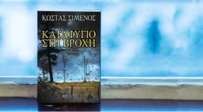 O συγγραφέας Κώστας Σιμενός μιλάει για το μυθιστόρημά του με τίτλο «Καταφύγιο στη βροχή» (Άνεμος εκδοτική)