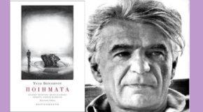 Ο Υβ Μπονφουά – ΠΟΙΗΜΑΤΑ   εκδόσεις Περισπωμένη   Κωνσταντία Γέροντα