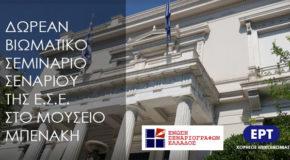 Δωρεάν Βιωματικό Σεμινάριο Σεναρίου της Ε.Σ.Ε. | στο Μουσείο Μπενάκη (Κολωνάκι) 03/03