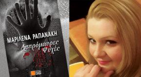 Ασπρόμαυρες ψυχές της Μαριλένας Ραπανάκη   Παρουσίαση βιβλίου, ΙΑΝΟS 03/02 στος 14:00