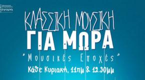 «Μουσικές Εποχές»: η πρώτη συναυλία για παιδιά, 0-5 ετών | θέατρο Βέμπο, από 11/02 ως τέλος σεζόν
