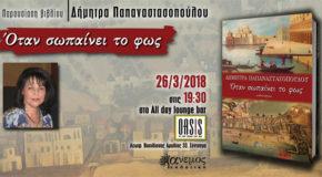 Όταν σωπαίνει το φως, Δήμητρα Παπαναστασοπούλου, cafe Oasis (Σύνταγμα) 26/03 στις 19:30