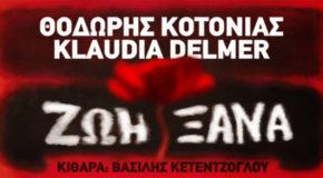 Θοδωρής Κοτονιάς & Klaudia Delmer ΖΩΗ ΞΑΝΑ | pin  Αγγλικανική Εκλλησία Αγίου Παύλου, 05/04 στις 20:30