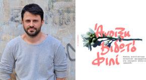 Κύκλος συναυλιών «Άνοιξη βιδωτό φιλί» | Γιάννης Μαθές | Φιλολογικός Σύλλογος Παρνασσός, 12 & 26/05