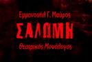 Σαλώμη (θεατρικός μονόλογος)   Εμμανουήλ Γ. Μαύρος   Άνεμος magazine