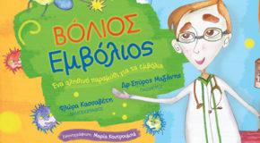 Βόλιος Εμβόλιος: Ένα αληθινό παραμύθι για τα εμβόλια με την υπογραφή του παιδιάτρου Δρ. Σπύρου Μαζάνη (εκδ. Σοκόλη)