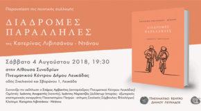 «Διαδρομές παράλληλες» της  Κατερίνας Λιβιτσάνου– Ντάνου (εκδ. Γαβριηλίδη) | Παρουσίαση ποιητικής συλλογής 4/08 (Λευκάδα)