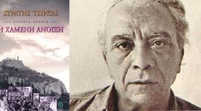 Ο ΣΤΡΑΤΗΣ ΤΣΙΡΚΑΣ και Η Χαμένη (μας) Άνοιξη   Γράφει η Δήμητρα Παπαναστασοπούλου