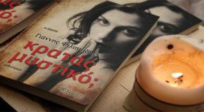 Κρατάς μυστικό; (Άνεμος εκδοτική)   Κριτική βιβλίου από τη συγγραφέα Χριστίνα Αυγερινού