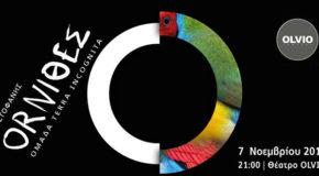 Όρνιθες του Αριστοφάνη   The Terra Incognita Art Company  Θέατρο Olvio, 7/11 στις 21:00
