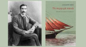 Τα πορφυρά πανιά, του Αλεξάντρ Γκριν   Γράφει η Δήμητρα Παπαναστασοπούλου