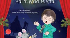 «Ο Άγγελος, ο Ποντικόβεν και μια Χριστουγεννιάτικη περιπέτεια» | Ένα τρυφερό παιδικό βιβλίο για τη διαφορετικότητα