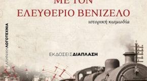 Ο άνδρας που γεννήθηκε με τον Ελευθέριο Βενιζέλο | Γιάννης Παπαγιάννης | εκδ. Διάπλαση