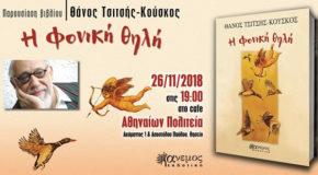 «Η φονική θηλή», Θάνος Τσιτσής-Κούσκος   Παρουσίαση βιβλίου   Αθηναίων Πολιτεία 26/11 στις 19:00
