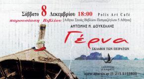 «Γέρνα-σκλάβοι των πειρατών» (εκδ. Άπαρσις)   Παρουσίαση βιβλίου του Αντώνη Δουκέλλη   Polis Art Café, 8/12 στις 18:00