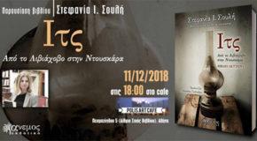 «Ιτς» – Στεφανία Ι. Σουλή   Παρουσίαση βιβλίου,  Polis Art Cafe 11/12 στις 18:000