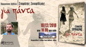 «Για πάντα», Σταμάτης Σουφλέρης | Παρουσίαση βιβλίου, Polis Art Cafe, 10/12/2018 στις 18·00