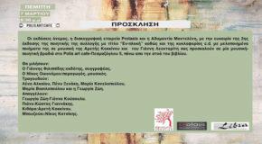 Μουσική-Ποιητική βραδια με τιτλο Εν-πλοκή | Polis Art Cafe, Πέμπτη 7/3 στις 8:30 μ.μ