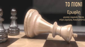 To πιόνι (Δαμιανός Πάντας, Δημ. Αναγνωστόπουλος) | Ερωφίλη | Περιοδικό κι εκδόσεις Μετρονόμος