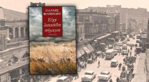 «Είχε λιακάδα σήμερα» του Γιάννη Φιλιππίδη (Άνεμος εκδοτική)   Η άποψη της Τζίνας Ψάρρη για το βιβλίο