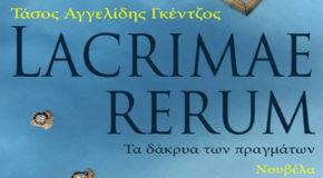 Lacrimae Rerum – Τα δάκρυα των πραγμάτων (εκδ. Ρώμη)   Tάσος Αγγελίδης Γκέντζος