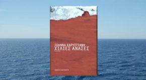 «Χίλιες ανάσες» – Ιωάννα Καρυστιάνη (εκδ. Καστανιώτη)   Η άποψη της Τζίνας Ψάρρη για το βιβλίο