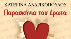 «Παρασκήνια του έρωτα»   Κατερίνα Ανδροκοπούλου   Άνεμος εκδοτική