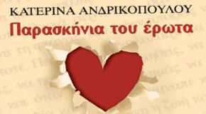 «Παρασκήνια του έρωτα» της Κατερίνας Ανδρικοπούλου   Γράφει η Μαίρη Ζάχαρακη