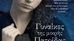 Γυναίκες της μικρής Πατρίδας – του Θοδωρή Παπαθεοδώρου  (εκδ. Ψυχογιός) | Η άποψη της Τζίνας Ψάρρη για το βιβλίο