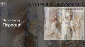 Αλκίνοος Iωαννίδης – Πέρασμα – Οfficial Audio Release