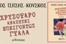 «Ψάρι αναζητεί επειγόντως γυάλα» του Θάνου Τσιτσή-Κούσκου   Γράφει η Άννη Παπαθεοδώρου