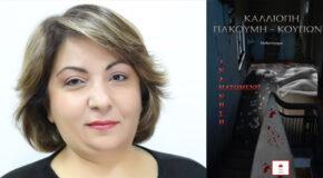 Ματωμένη Ανάμνηση (εκδ. Αέναον) | Η Καλλιόπη Γιακουμή-Κουγιώνη μας μιλάει για το μυθιστόρημά της