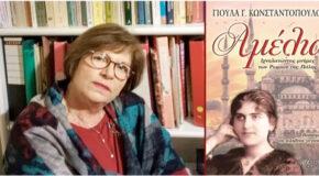 Αμέλια- Ιχνηλατώντας μνήμες των Ρωμιών της Πόλης | Γράφει η Γιούλα  Κωνσταντοπούλου