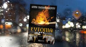 «Ευτοπία – Η φλόγα της επανάστασης» (Άνεμος εκδοτική) | Γράφει η Θεωνη Κωνσταντοπουλου
