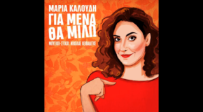 Μαρία Καλούδη – Για μένα θα μιλώ | Official Lyric Video