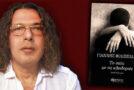 «Το σπίτι με τις κλειδαριές» του Γιάννη Φιλιππίδη | Κριτική βιβλίου από την Κάτια Κρεμαστούλη