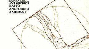Ο κόσμος από την ανάποδη, Η ιστορία του Sapiens και το ανθρώπινο αδιέξοδο, (εκδ. Παπαζήση) – Δημήτρης Τσαρδάκης | Γράφει η Κωνσταντία Γέροντα