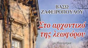 «Στο αρχοντικό της λεωφόρου» – της Βάσως Ζαφειροπούλου | Γράφει η Άννη Παπαθεοδώρου